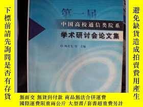 二手書博民逛書店第一屆中國高校通信類院系學術研討會論文集罕見貨架1樓19576