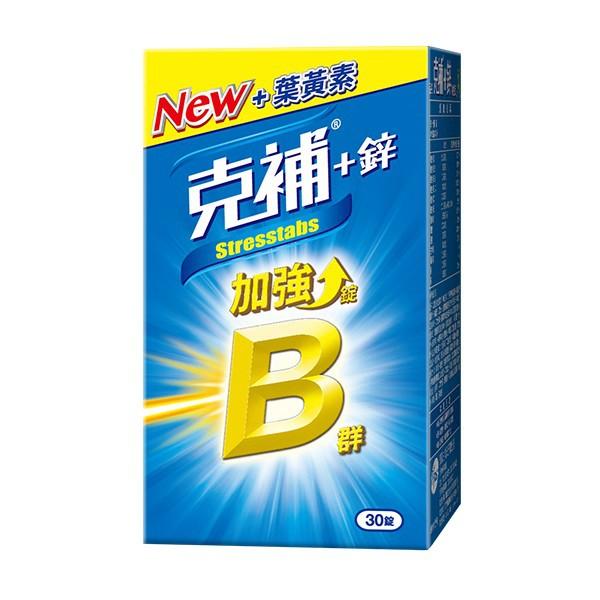 克補B群 +鋅加強錠30錠【康是美】