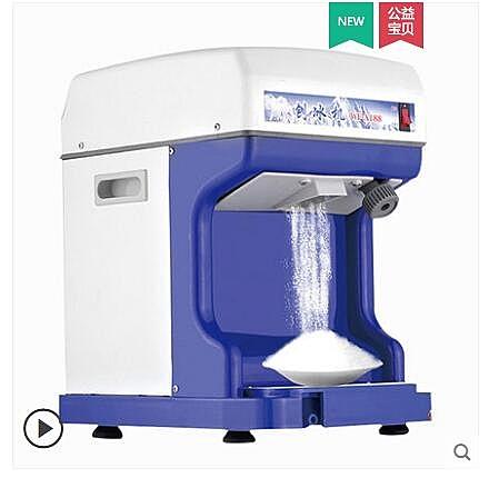 刨冰機商用大功率奶茶店綿綿冰破冰全自動電動冰沙雪花冰機碎冰機 酷男精品館
