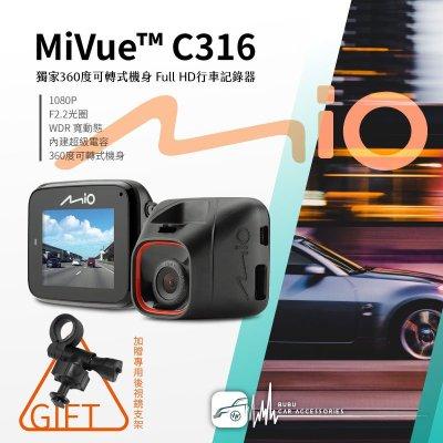 R7m【Mio MiVue C316行車紀錄器】1080P高畫質 130度廣角 F2.2光圈﹝送16G+支架﹞