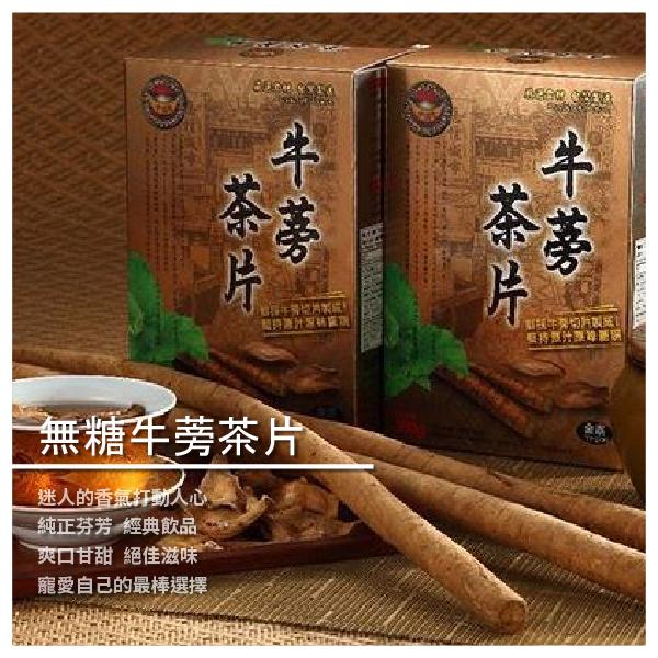 【金滿堂】無糖牛蒡茶片 300g/入