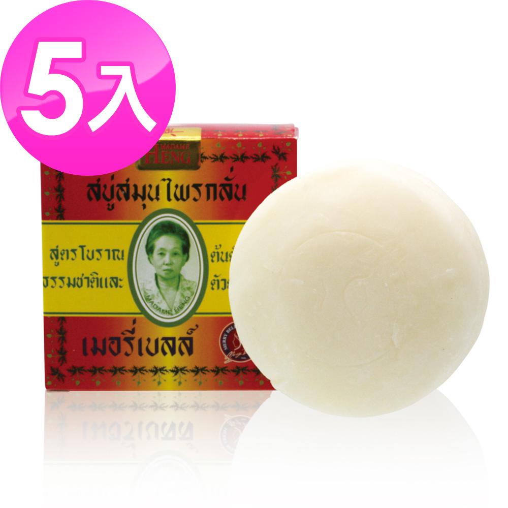 【泰國Madame Heng 興太太】阿婆香皂Original Herbal 160g - 5入