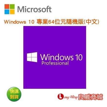 【加碼送防疫三寶】微軟 Microsoft Windows 10 專業版隨機版包裝 64bit (WIN10 PRO )