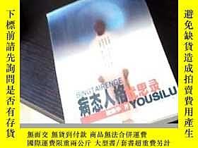 二手書博民逛書店罕見病態人格優思錄143469 魏亞華 廣東經濟出版社 出版19