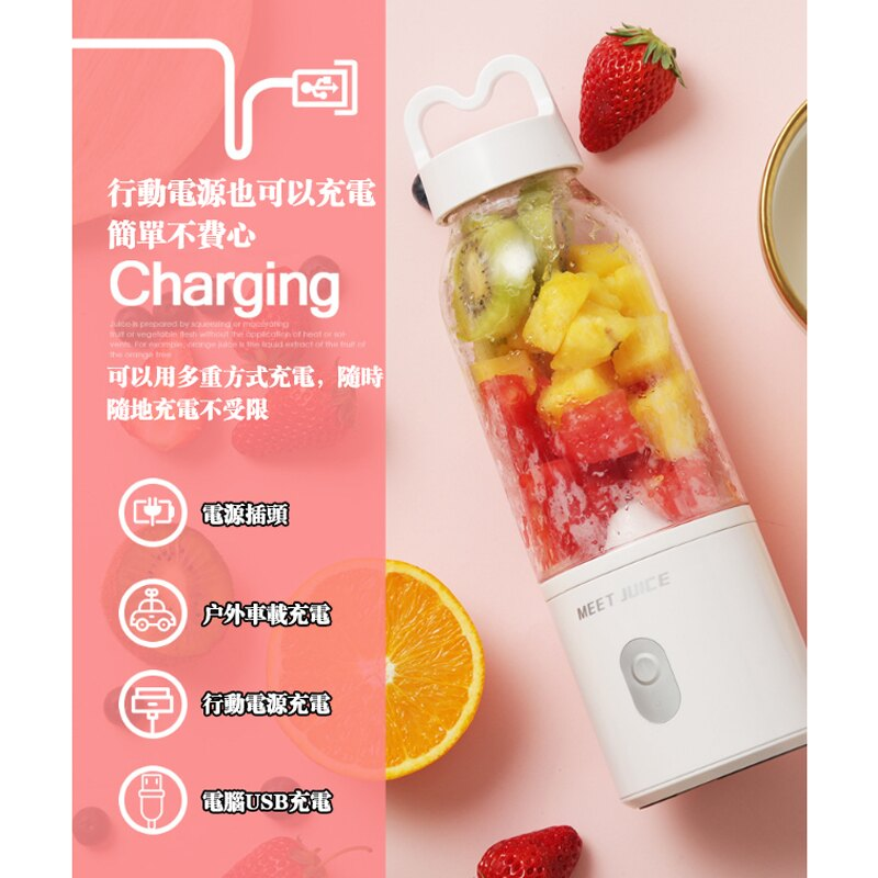 果汁機/榨汁機 USB充電 維他命榨汁杯 可方便隨身攜帶式 果汁杯果蔬機 水壺  迷你蔬果攪拌機