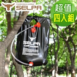 【韓國SELPA】戶外移動浴室/戶外沐浴袋/露營/登山(超值四入組)