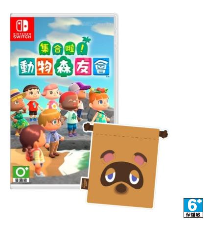 Nintendo Switch 任天堂 遊戲 動物森友會 中文版