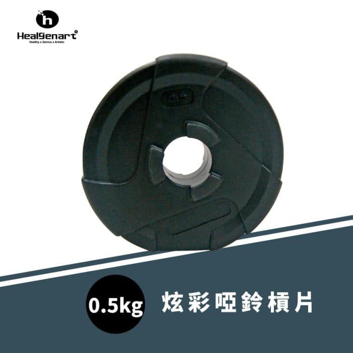 0.5kg炫彩啞鈴槓片