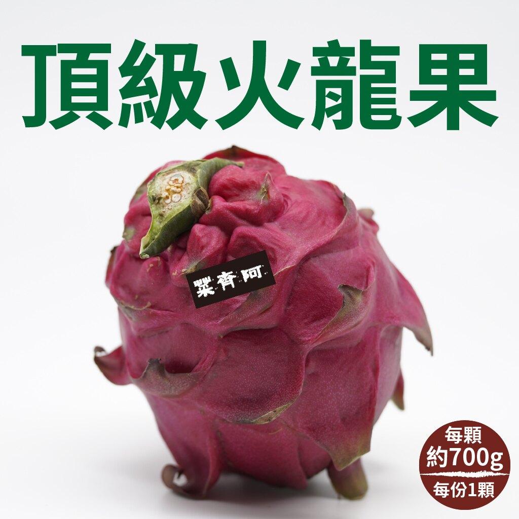 【菜齊阿】頂級火龍果