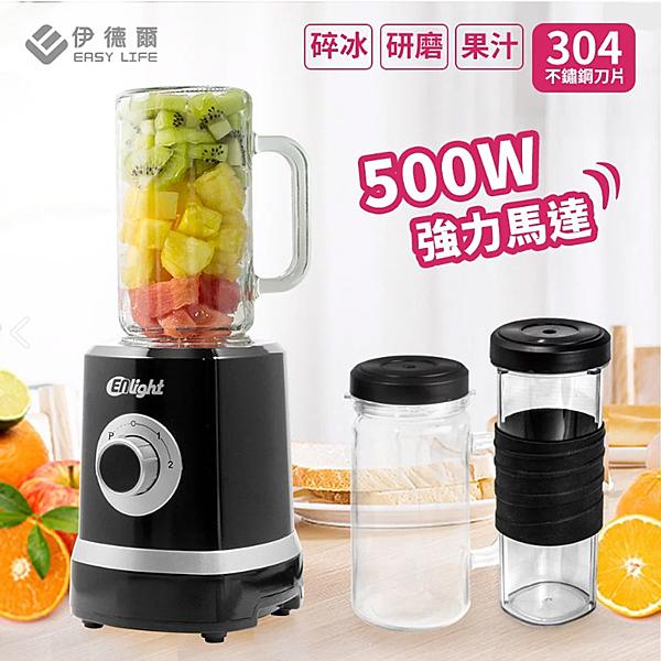 伊德爾雙杯生機研磨果汁機 經典黑 一機多用榨汁機 攪拌機 食物調理機【ZI0514】《約翰家庭百貨
