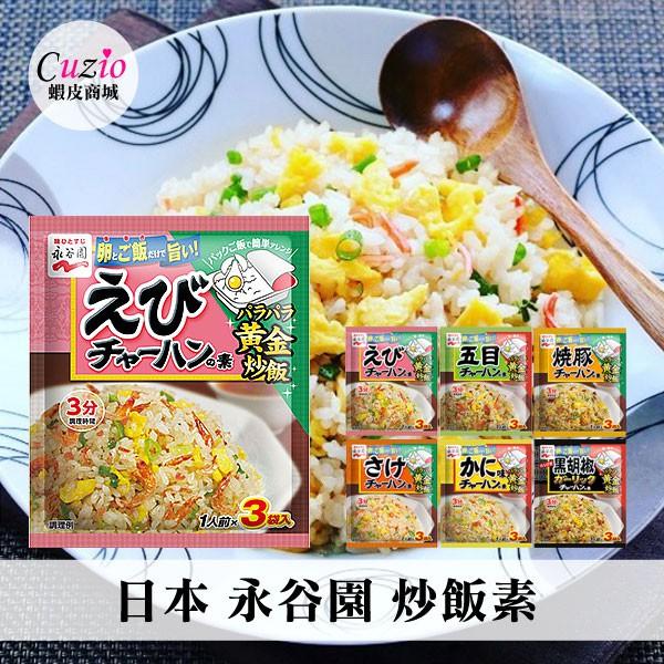 日本 永谷園 炒飯素 (3袋入) 炒飯 炒飯友