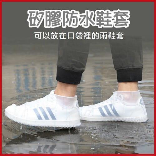 加厚耐磨防滑矽膠防水鞋套 防雨鞋套 下雨天 梅雨季必備【W16001】