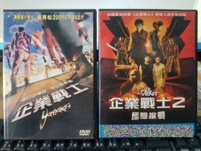 挖寶二手片-C04--正版DVD-電影【企業戰士1+2/系列2部合售】(直購價)