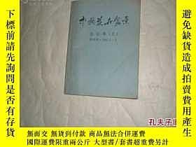 二手書博民逛書店罕見1984《中國花卉盆景》創刊號及1985年1—6期合訂成一厚