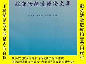 二手書博民逛書店罕見航空物探遙感論文集19576 熊盛青 唐文周 地質出版社 I