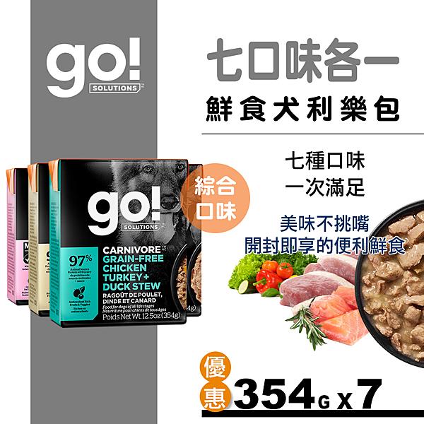 【SofyDOG】go! 鮮食利樂狗餐包 七口味各一 354g 7件組