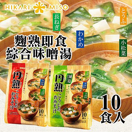 日本 HIKARI MISO 麴熟即食綜合味噌湯 (10入) 158.6g 即食 味噌湯 綜合味噌湯 湯品 沖泡 熱湯 湯飲