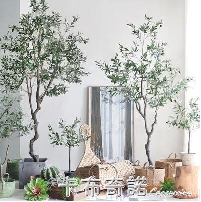 北歐仿真綠植盆栽橄欖樹落地大型植物家居辦公櫥窗擺設