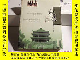 二手書博民逛書店罕見永昌史話4224 編著祝巍山 甘肅文化出版社 ISBN:97