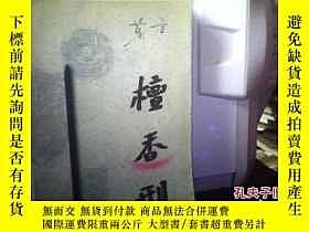 二手書博民逛書店罕見中國首位諾貝爾文學獎得主莫言代表作:檀香刑(簽名本)1434