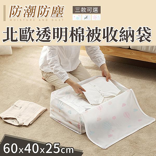 【下殺】折疊 收納包 整理袋 儲物袋 衣物袋 北歐透明棉被收納袋/三款選 NC17080540 ㊝加購網