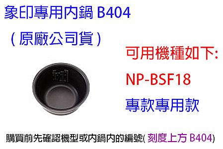 象印內鍋 B404 日本原廠公司貨-專用機型〈NP-BSF18〉專用。免運費。**這是賣內鍋喔**