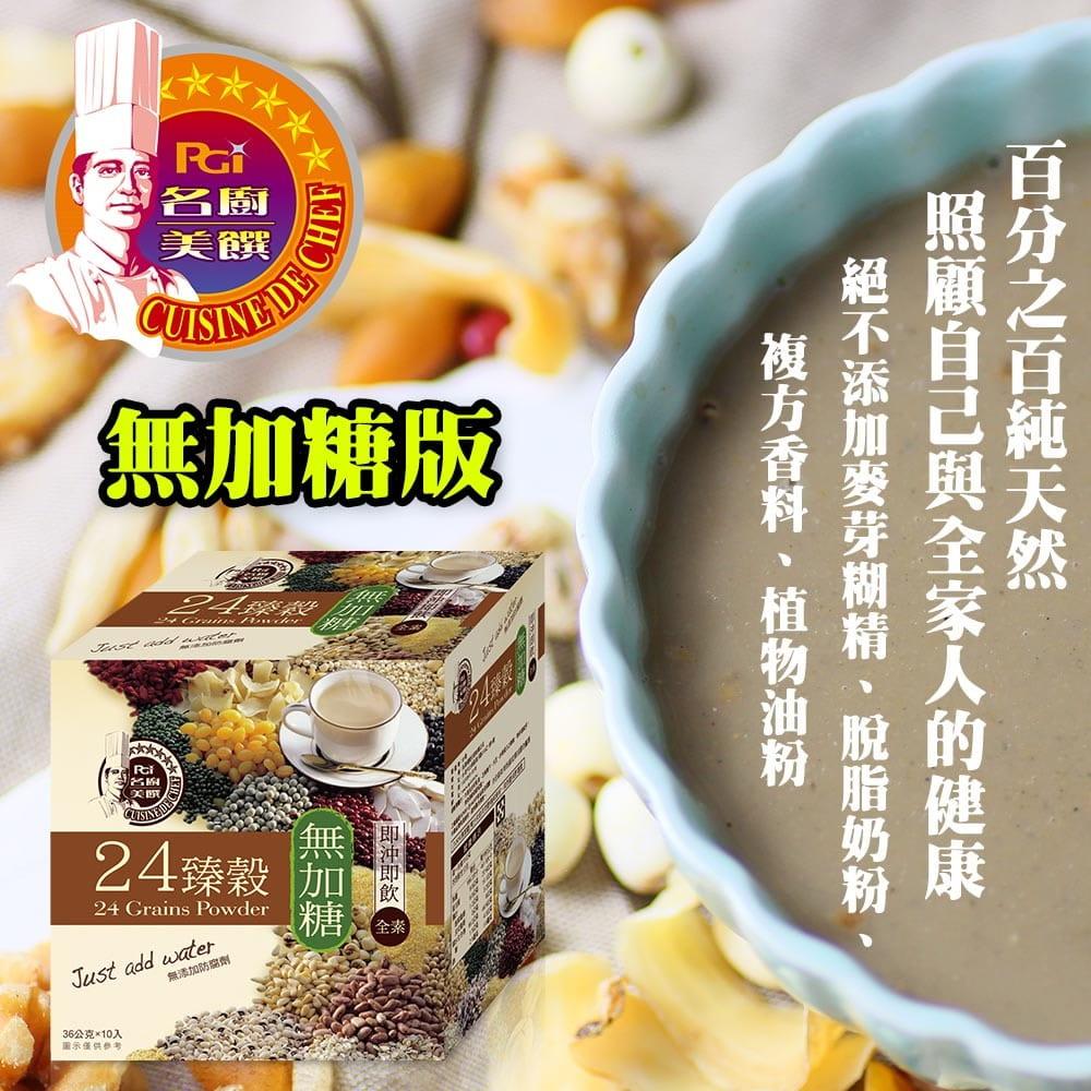 24臻穀無加糖版(10入)&芝麻核桃糊無加糖(10入)