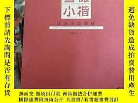 二手書博民逛書店罕見雪懷小楷--詩詞名篇選錄(北京大學閔慶全教授從教60週年紀念
