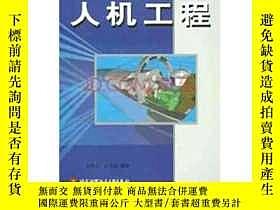 二手書博民逛書店罕見人機工程125256 袁修幹,莊達民編著 北京航空航天大學出