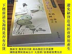 二手書博民逛書店興亡夢罕見如 (日文版)(有簽名)17746 鬆岡 亮 株式公社