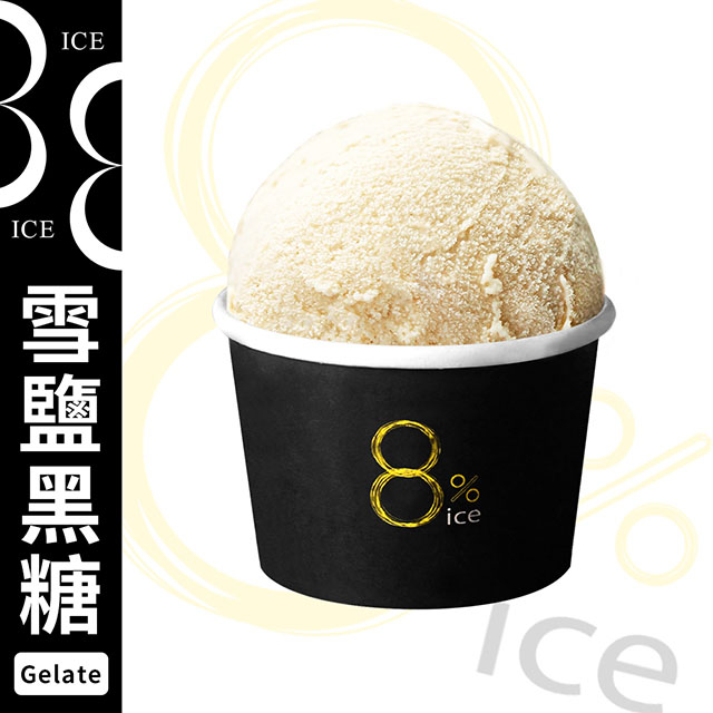 【8%ice】義式冰淇淋-雪鹽黑糖(100g)