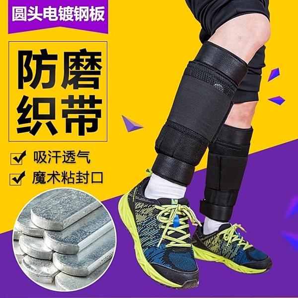 負重跑步負重沙袋綁腿男訓練運動學生裝備健身腳腿部超薄隱形鋼板鉛塊 凱斯盾