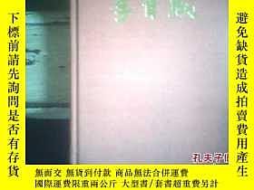 二手書博民逛書店罕見李自成中冊第三卷143469 姚雪垠 中國青年出版社 出版1