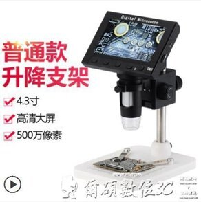 手機顯微鏡安東星USB高清1000倍帶屏電子顯微鏡電路板手機主板維修工業顯微鏡 愛尚優品