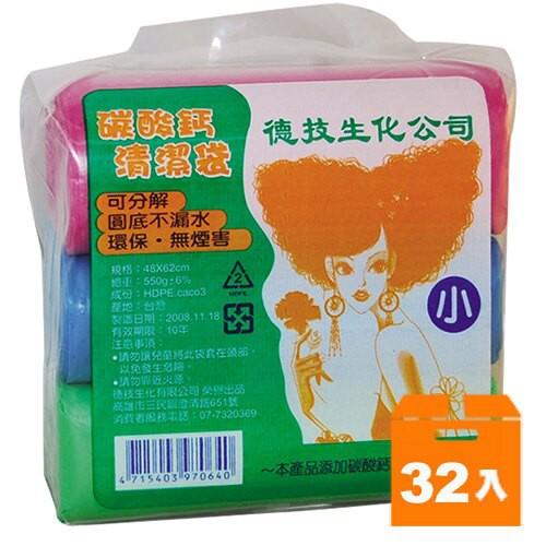 德技 碳酸鈣 清潔袋(垃圾袋) 小 550g 48x62cm (32入)/箱【康鄰超市】