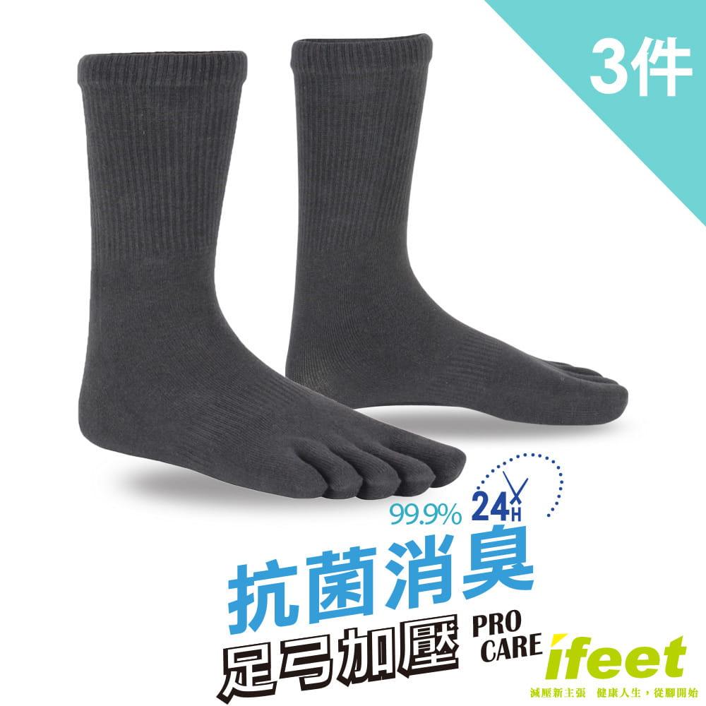 【IFEET】(8454)EOT科技不會臭的五趾襪-灰色