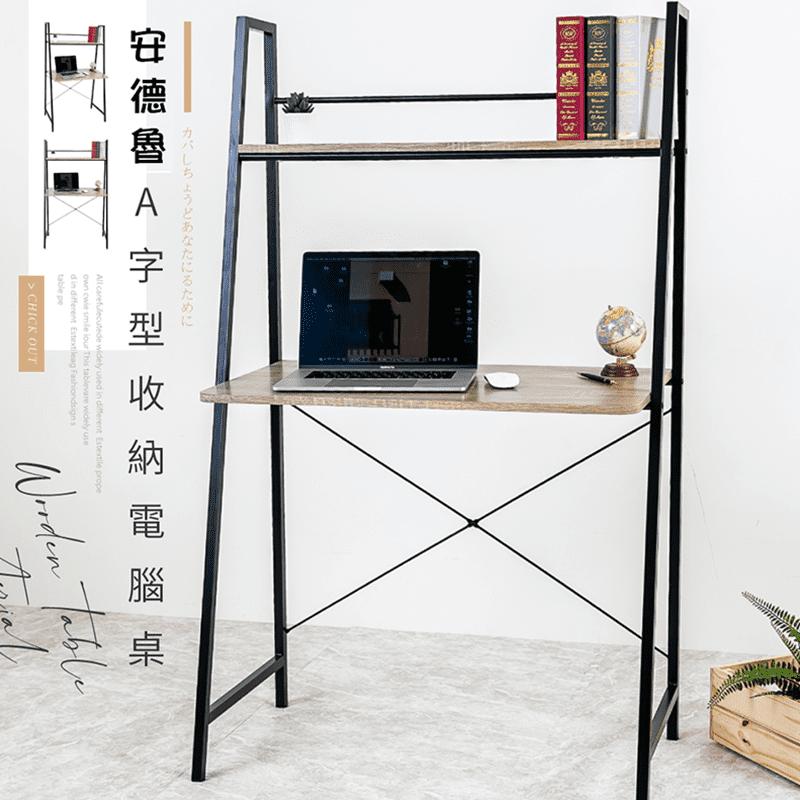 新品新色上市!安德魯A字型收納電腦桌,A+X結構更穩固,台灣製造,品質保證!安全圓角設計,高硬度粉體烤漆,工業風格讓你的書桌更增添文青味,質感大提升!