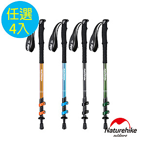 Naturehike 長手把鋁合金三節外鎖登山杖 附杖尖套 4入組藍*2+橘*2