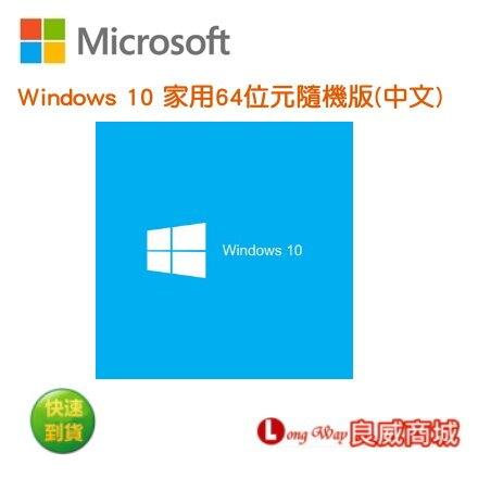 【天天搶5折券】【加碼送防疫三寶】微軟 Microsoft Windows 10 中文家用版隨機版 64位元