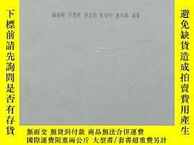 二手書博民逛書店罕見松遼平原白堊一第三紀介形蟲化石19576 李友桂 地質出版社