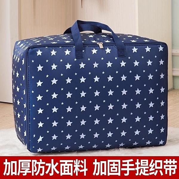棉被收納袋 衣物服收納袋子整理袋兒童園裝被子子的行李袋家用搬家神器打包袋 一木良品