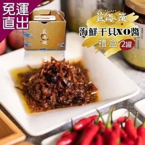 藍海饌.海鮮干貝XO醬-提盒組(任選2罐) -原味*2