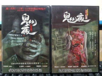 挖寶二手片-C03--正版DVD-華語【鬼夜:奇幻夜+迷離夜/系列2部合售】-(直購價)