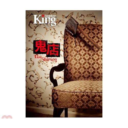 書名:鬼店系列:史蒂芬金選定價:399元ISBN13:9789573329350替代書名:The Shining出版社:皇冠作者:史蒂芬.金譯者:黃意然頁數:544版次:1規格:21cm*14.8cm