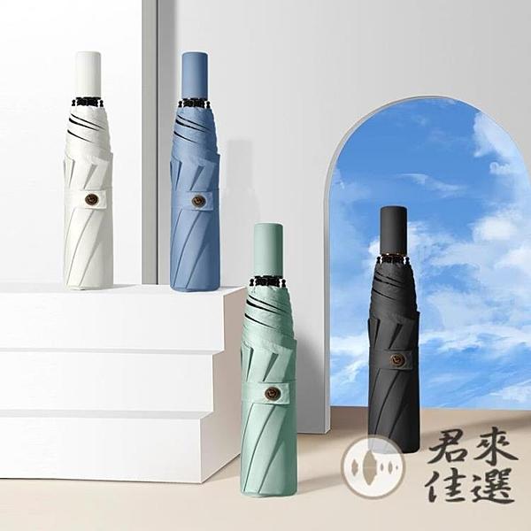 素色折傘雨傘雨晴兩用折疊太陽傘防曬防紫外線遮陽傘【君來佳選】