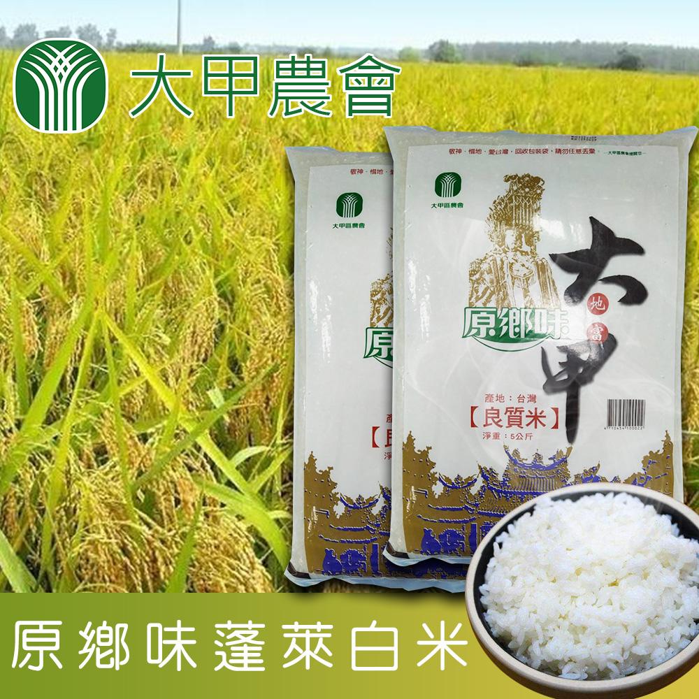 【大甲農會】原鄉味蓬萊白米-5kg-包 (2包一組)