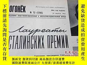 二手書博民逛書店蘇聯雜誌罕見1952229594 出版1952