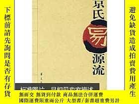 二手書博民逛書店罕見京氏易源流8939 郭彧 著 華夏出版社 ISBN:9787