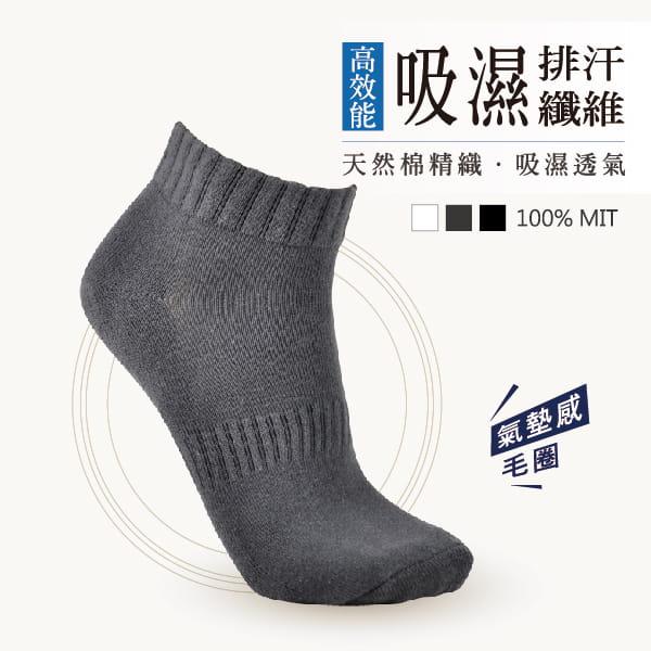 氣墊毛圈運動襪 除臭排汗【旅行家】