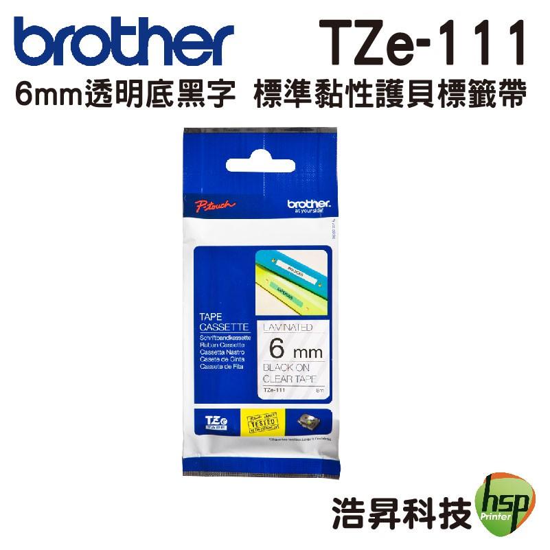 Brother TZe-111 6mm 護貝標籤帶 原廠標籤帶 透明底黑字 Brother原廠標籤帶公司貨 9折